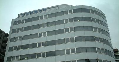 横浜駅東口から徒歩数分のところにある八洲学園大学