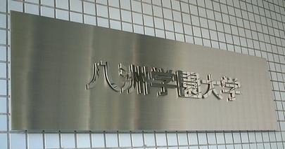 横浜にキャンパスを構えた八洲学園大学