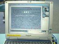 「eラーニングシステム」の講義画面