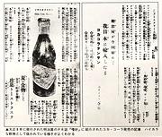 明治屋の広報誌「嗜好」で紹介されたコカ・コーラ