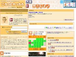 熊本県八代市の住民ポータルサイト『ごろっと やっちろ』