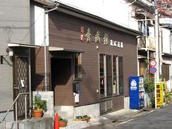 今年1月に黄金町に誕生した剣道場「秀武館 敬心道場」