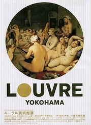 昨年開催した企画展「ルーブル美術館展」