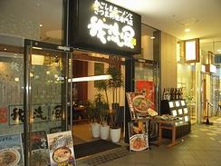 「横浜ベイクォーター」5階に出店した、鹿児島豚骨ラーメンの店「我流風(ガルフ)」