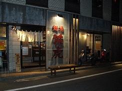 横浜駅西口の鶴屋町にある「浜虎」