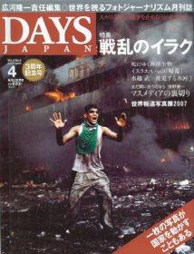 広河さんの思いが形になった『DAYS JAPAN』