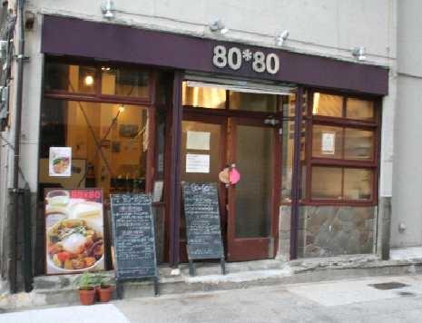 食材の80%以上を横浜から80キロ圏内で調達する「80*80」