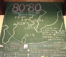 店内には横浜から80キロ圏内を示す地図が掲げられている