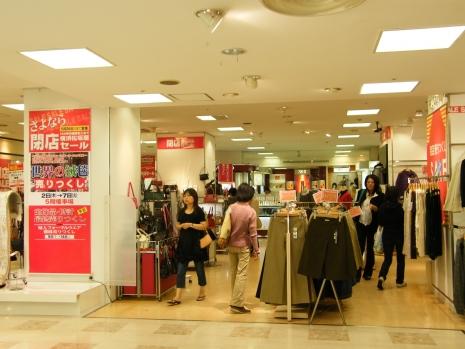 閉店セール開催中の横浜松坂屋