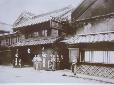 明治30年頃の野澤屋
