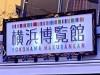横浜中華街に食文化を発信する「横浜博覧館」がオープン! 新しい価値を提供する体験型の新施設の魅力とは?