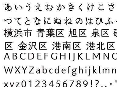 イマジン・ヨコハマ・フォント