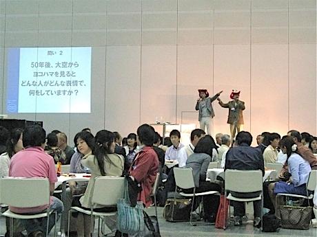 イマジン・ヨコハマ「1000人ワールドカフェ」
