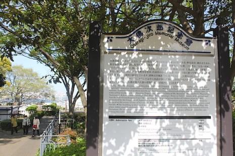大佛次郎記念館