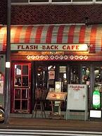 フラッシュバックカフェ