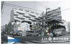 寿町の選挙啓発キャンペーン