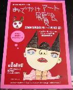 『おでかけアート展覧会』ポスター