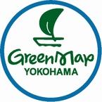 グリーンマップ横浜