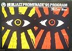 横濱JAZZ PROMENADE '95のプログラム