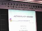 野村総合研究所玉田樹理事の基調講演「ユビキタスネットワークとは何か」