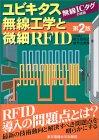 根日屋英之・植竹古都美著『ユビキタス無線工学と微細RFID―無線ICタグの技術』