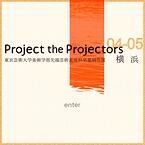 東京芸術大学美術学部先端芸術表現科第3回卒業制作展「Project the Projectors04-05横浜」