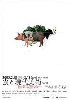 BankART1929による独自企画展「食と現代美術 part1」