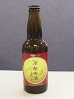 「浜なし」でつくるビール「濱梨麦酒(はまなしばくしゅ)」