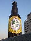 最高級ファインアロマホップをふんだんに使った「横浜ピルスナー」