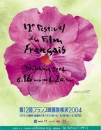 第12回フランス映画祭横浜2004