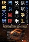 第3回横濱学生映画祭 横浜国際映像文化祭2004