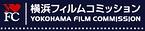 横浜フィルムコミッション