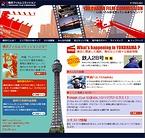 横浜フィルムコミッションHP