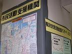 横浜市市民活動支援センター