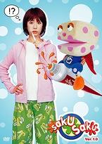 DVD 『saku saku ver.1.0』