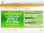 中海テレビ パブリックアクセスチャンネル