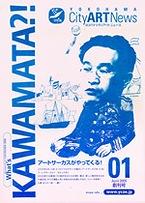 はまことりが発行したフリーペーパー「横浜シティアートニュース」創刊号