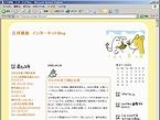 古河建純 インターネットBlog