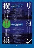 日仏都市会議2005 -横浜・リヨン