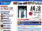 財団法人横浜観光コンベンション・ビューローHP