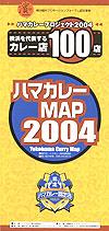 ハマカレーマップ2004