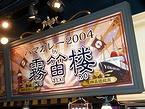 横濱カレーミュージアム内にある「ハマカレー2004by霧笛楼」