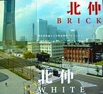 北仲BRICK&北仲WHITE