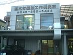 木村義肢工作研究所