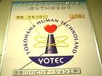 YOTECマーク