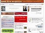 古本屋ウェブマガジン ブックピックオーケストラ