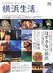 『横浜生活 No.1』