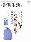 『横浜生活 No.2』