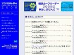 横浜カーフリーデー2005