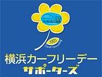 ラジオ番組「横浜カーフリーデー・サポーターズ」